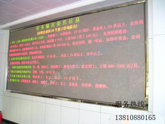 北京室内LED显示屏制作安装 LED显示屏由LED点阵和led pc 面板组成,通过红色,蓝色,绿色LED灯的亮灭来显示文字、图片、动画、视频,内容可以随时更换,各部分组件都是模块化结构的显示器件。 LED显示屏优势: 1.发光亮度强,在可视距离内阳光直射屏幕表面时,显示内容清晰可见。 超级灰度控制 具有1024-4096级灰度控制,显示颜色16.
